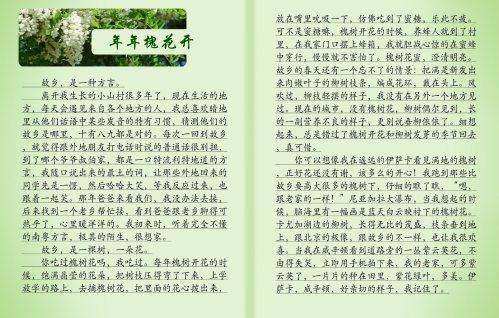 结束语1页-图片