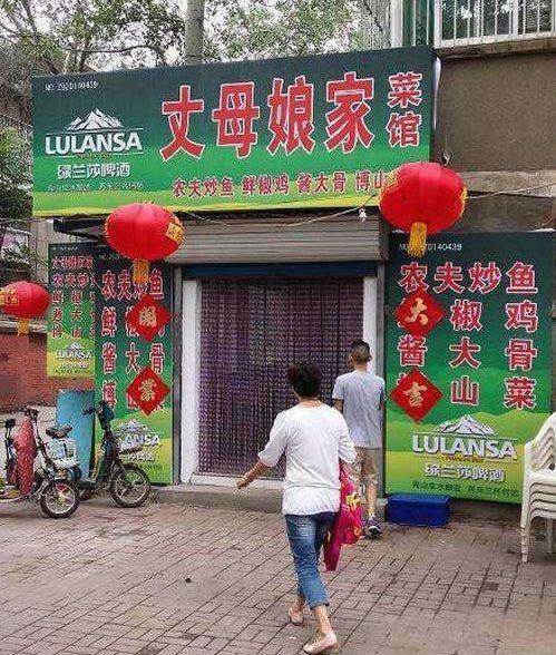 zhangmuniang