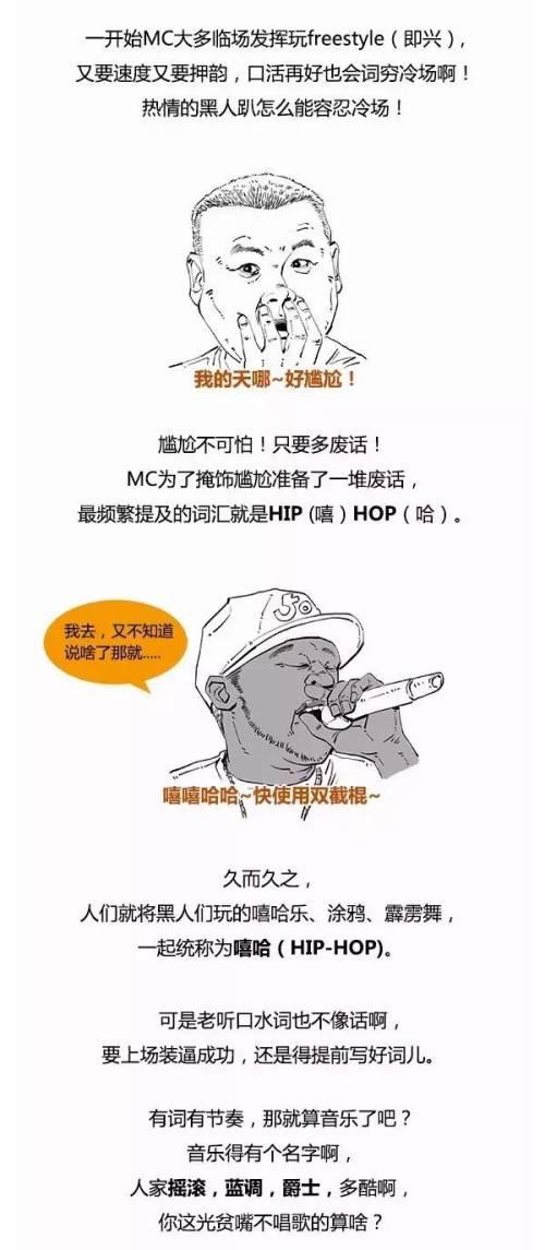 hiphop7
