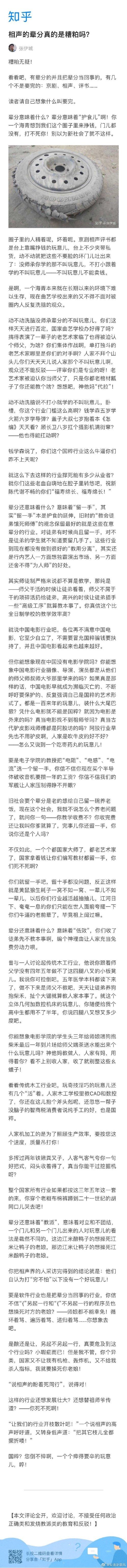 xiangsheng